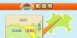 よりによってそこが…『変わりゆく町田の街並み』で東京都町田市が「神奈川県」となる不具合が発生してた模様 - Togetter