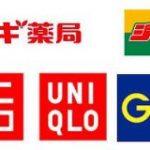 QUOカードPayが「スギ薬局」「ユニクロ」などで利用可能に – ITmedia