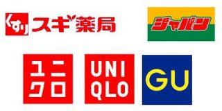 QUOカードPayが「スギ薬局」「ユニクロ」などで利用可能に - ITmedia