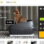 猫専用ロギングデバイスCatlog開発のRABOから猫トイレ計量器Catlog Boardが登場、猫様データの一元管理目指す   TechCrunch