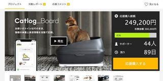 猫専用ロギングデバイスCatlog開発のRABOから猫トイレ計量器Catlog Boardが登場、猫様データの一元管理目指す | TechCrunch