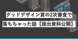 グッドデザイン賞の2次審査で落ちちゃった話【提出資料公開】 - estie inside blog