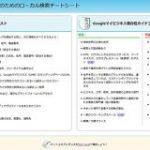 SEO担当者のためのローカル検索チートシート【無料ダウンロード】   Moz   Web担当者Forum