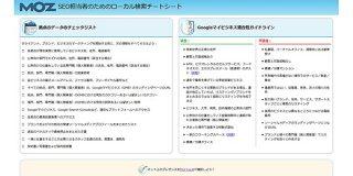 SEO担当者のためのローカル検索チートシート【無料ダウンロード】 | Moz | Web担当者Forum