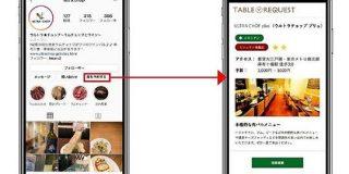 Instagramから飲食店を即時予約できる「TABLE REQUEST」 - CNET