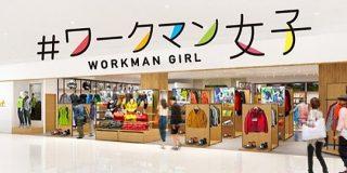 ワークマン、作業服を扱わない「 #ワークマン女子 」を全国展開へ。10年で400店出店見込み|暇人速報