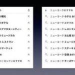 オートコンプリートのクエリ候補をGoogle検索はどのようにして生成しているのか | 海外SEO情報ブログ