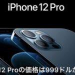 Apple、最強の「iPhone 12 Pro」「iPhone 12 Pro Max」を発表。なんとRAW撮影が可能 : IT速報