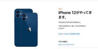 ワイ、iPhone 12シリーズが全部魅力的すぎてどれ買えばいいのかわからず咽び泣く : IT速報