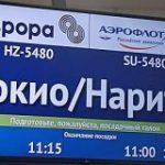 ロシアでは羽田空港と成田空港を間違える日本人が多いらしい「これは初見殺し」「キリル文字馴染みなかったら間違える」 – Togetter