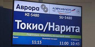 ロシアでは羽田空港と成田空港を間違える日本人が多いらしい「これは初見殺し」「キリル文字馴染みなかったら間違える」 - Togetter