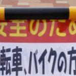 日本にも『女王のため』に自転車やバイクから降りて歩かないと行けない場所があるらしい「平民はつらいよ」「このほうが効果ありそう」 – Togetter