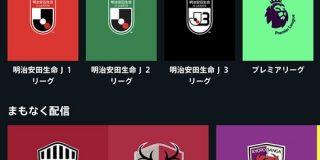 【悲報】DAZNが放映権を手放したため、日本人だけがチャンピオンズリーグとELを見られなくなってしまう : IT速報