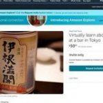 Amazonが提供するオンラインツアー体験「Amazon Explore」 – BRIDGE