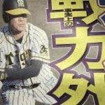 阪神・福留、事実上の戦力外通告 他球団移籍を模索か : なんJ(まとめては)いかんのか?