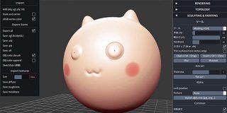 無料でブラウザから3Dモデルが簡単に作れる「SculptGL」を使ってみた - GIGAZINE