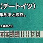 【朗報】中日ドラゴンズさん、七対子を完成 : 日刊やきう速報