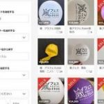 嵐ライブの風船、メルカリで高額取引 5色セットで4万円超も ネット上で驚きの声 – ITmedia