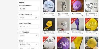 嵐ライブの風船、メルカリで高額取引 5色セットで4万円超も ネット上で驚きの声 - ITmedia