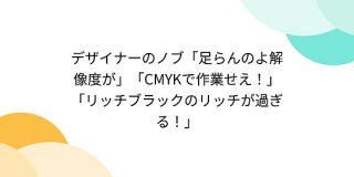 デザイナーのノブ「足らんのよ解像度が」「CMYKで作業せえ!」「リッチブラックのリッチが過ぎる!」 - Togetter