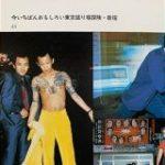 1983年に撮影された歌舞伎町の特集「歌舞伎町はコワくない」→全然普通に怖い件「今の3万倍怖い」「逆におもろいな」 – Togetter