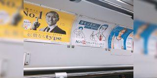 電車広告をふと見てみたらみんな「トゥース!」していた - Togetter