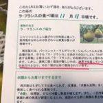 「そうなの!?」西洋梨のラ・フランスは日本でしか栽培されておらずその7割は山形県で作られている – Togetter