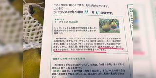 「そうなの!?」西洋梨のラ・フランスは日本でしか栽培されておらずその7割は山形県で作られている - Togetter