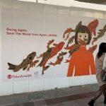 京都高島屋の広告コピー「Save the world from Kyoto」に世界中が震える – Togetter