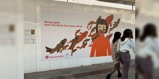 京都高島屋の広告コピー「Save the world from Kyoto」に世界中が震える - Togetter