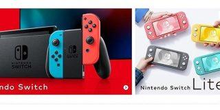 Nintendo Switchの販売台数、ファミコン超える 巣ごもり需要が追い風に - ITmedia