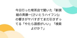 今日行った喫茶店で聞いた『新撰組の斉藤一(さいとうハイフン)』の響きがヤバすぎてまだ引きずってる「やたら語感がいい」「検索よけか?」 - Togetter