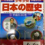 小学館『日本の歴史 22巻』が平成編になっていた「もはや歴史になってしまっている」「90年代は自分達からみた60年代みたいなもの」 – Togetter
