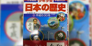 小学館『日本の歴史 22巻』が平成編になっていた「もはや歴史になってしまっている」「90年代は自分達からみた60年代みたいなもの」 - Togetter