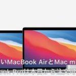 Apple、独自チップM1を搭載した最強のMacシリーズ(MacBook Pro、MacBook Air、Mac mini)を発表 : IT速報
