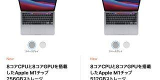 M1チップ搭載MacBook Pro「134800円です」Intelチップ搭載MacBook Pro「188800円です」 : IT速報
