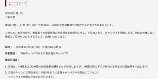 上智大に爆破予告 11日午後にキャンパス閉鎖 横浜国立大も - ITmedia