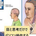 「思考でパソコンを操作可能」にする脳インプラントが登場! – ナゾロジー