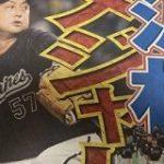 澤村、メジャー移籍を視野 5~10球団が獲得に興味 : なんJ(まとめては)いかんのか?