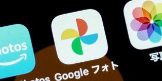 課金か、それとも乗り換えか「Googleフォト」の無制限アップロード終了で考えられる選択肢 - CNET