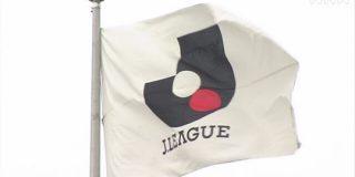 サッカーJ1 来シーズンは4クラブ降格 | サッカー | NHKニュース