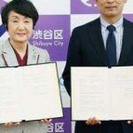 横浜市と渋谷区、グローバル拠点都市やオープンイノベーションの実現に向けて連携協定 – CNET