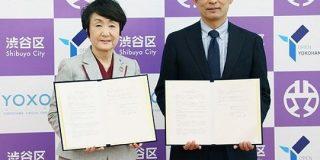 横浜市と渋谷区、グローバル拠点都市やオープンイノベーションの実現に向けて連携協定 - CNET