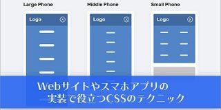 Responsive Height Design -レスポンシブを高さの観点から、Webサイトやスマホアプリの実装で役立つテクニック | コリス