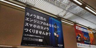 シャープの求人広告、JR八王子駅を利用する通勤客を狙い撃ち : 市況かぶ全力2階建
