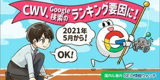 グーグルSEOのランキング要因にコアウェブバイタル、2021年5月からに決定【SEO情報まとめ】 | Web担当者Forum