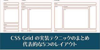 Webページやスマホアプリでよく使用される代表的な5つのレイアウトをCSS Gridで実装するテクニック | コリス