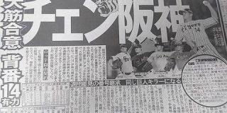 今季ロッテ途中加入のチェン・ウェイン、阪神入り大筋合意 : まとめロッテ