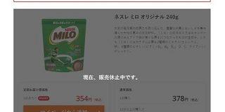 「ミロ」販売休止 Twitterで話題、前年比7倍の注文続き「安定供給が困難」 - ITmedia