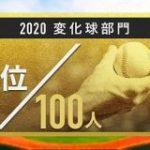 【2020】この選手がスゴい!プロ野球100人分の1位 変化球部門 : 日刊やきう速報